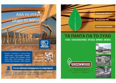 maketa-tzilos-greenwood